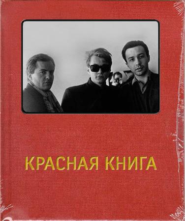 Красная Книга, Ночной Проспект
