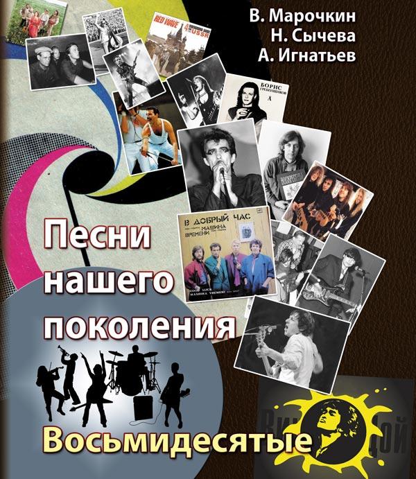 Книга «Песни нашего поколения. Восьмидесятые»