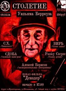 100 лет Уильяму Берроузу